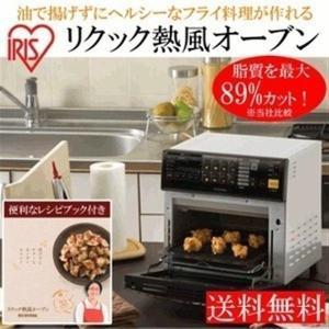 オーブン リクック熱風オーブン FVX-M3A-W ホワイト アイリスオーヤマ ノンフライ コンベク...