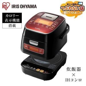 炊飯器 3合 一人暮らし 3合炊き ih アイリスオーヤマ 新生活 安い RC-IA31|bestexcel