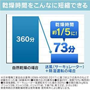 除湿機 衣類乾燥 アイリスオーヤマ 衣類乾燥除湿機 衣類乾燥機 サーキュレーター IJD-I50 :予約品|bestexcel|07