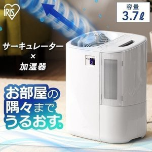 加湿器 アイリスオーヤマ ハイブリッド式 おしゃれ 大容量 サーキュレーター HCK-5519(あす...