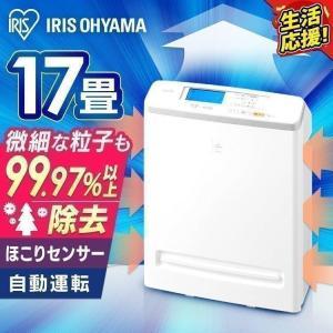 空気清浄機 ウイルス除去 小型 17畳 花粉 アイリスオーヤマ ペット たばこ タバコ PM2.5 ...
