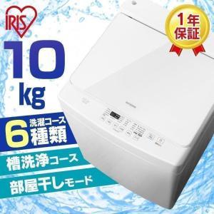 洗濯機 10kg 一人暮らし 二人暮らし 安い 新品 縦型 全自動洗濯機 アイリスオーヤマ PAW-...