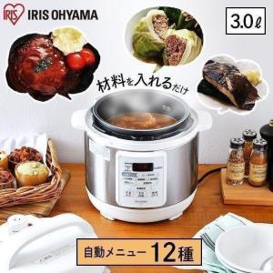 圧力鍋 電気 電気圧力鍋 使いやすい 自動調理 3.0L PC-EMA3-W アイリスオーヤマ:予約...