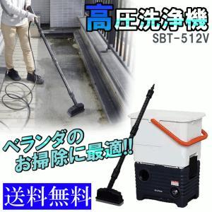 高圧洗浄機 家庭用 アイリスオーヤマ タンク式高圧洗浄機 ベランダセット SBT-512V|bestexcel