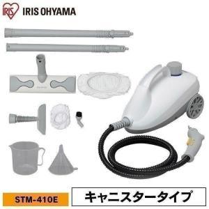 スチームクリーナーキャニスタータイプ STM-410E ホワイト アイリスオーヤマ|bestexcel