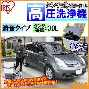 高圧洗浄機 家庭用 アイリスオーヤマ タンク式高圧洗浄機 掃除 SBT-513 白/黒
