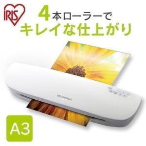 ラミネーター a3 A3 本体 アイリスオーヤマ 4本ローラー 安い LFA34AR