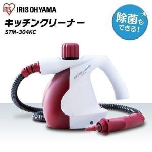 キッチンクリーナー スチームクリーナー 除菌 アイリスオーヤマ ハンディ 高温 除菌 STM-304...