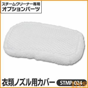 スチームクリーナー アイリスオーヤマ 衣類ノズル用カバー1枚入 STMP-024