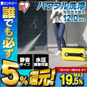 高圧洗浄機 家庭用 アイリスオーヤマ FBN-604 超強力...