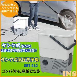 【期間限定大特価】高圧洗浄機 家庭用 アイリスオーヤマ タンク式高圧洗浄機 SBT-412 セール