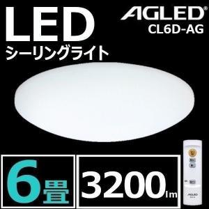 シーリングライト LED 照明 6畳 調光 おしゃれ シンプル 工事不要 タイマー LEDシーリングライト 新生活 一人暮らし CL6D-AG AGLED (あすつく)