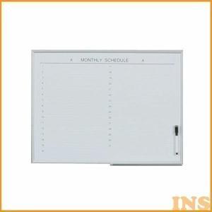 ホワイトボード 壁掛け ホワイトボード マグネット ホワイトボード カレンダー アルミスケジュールボード NSA-46 シルバー ホワイト アイリスオーヤマ