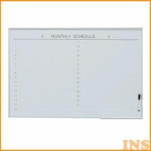 ホワイトボード 壁掛け ホワイトボード マグネット ホワイトボード カレンダー アルミスケジュールボード NSA-69 シルバー ホワイト アイリスオーヤマ