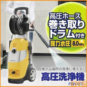 高圧洗浄機 家庭用 アイリスオーヤマ FBN-611  ウィルス ウイルス 除菌 抗菌