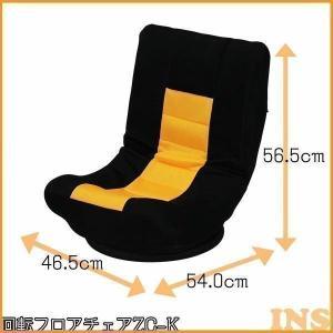 座椅子 リクライニング 座椅子 回転 座椅子 コンパクト 回転フロアチェア ZC-K アイリスオーヤマ
