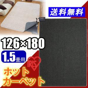ホットカーペット 1.5畳用HC-1.5H アイリスオーヤマ|bestexcel