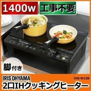 IHクッキングヒーター 2口 IHコンロ 脚付き  IHK-...