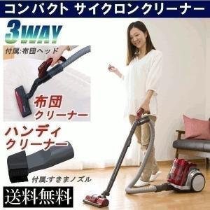 掃除機 サイクロンクリーナー サイクロン式 布団クリーナー ...