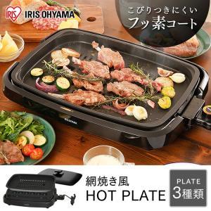 ホットプレート 大型 焼肉用ホットプレート 網焼き アイリスオーヤマ たこ焼き 焼肉 ホームパーティー パーティー おしゃれ APA-137-B(あすつく)|bestexcel|02