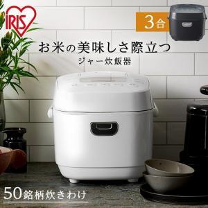 炊飯器 3合 3合炊き 銘柄炊き アイリスオーヤマ アイリス...