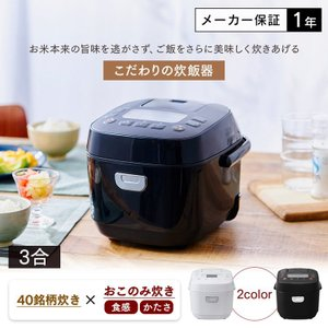 炊飯器 3合 アイリスオーヤマ 一人暮らし 3合炊き炊飯器 マイコン式 銘柄炊き RC-MB30-B 3合炊き マイコン炊飯器 安い 新品 米屋の旨み|bestexcel|02
