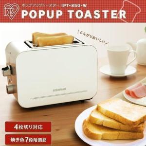 トースター おしゃれ シンプル 食パン ポップアップトースター IPT-850-W アイリスオーヤマ|bestexcel