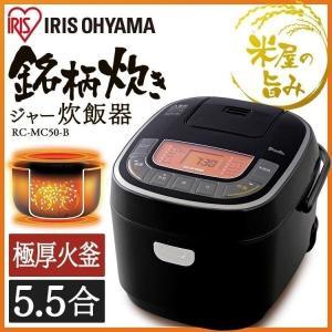 炊飯器 5.5合 アイリスオーヤマ 米屋の旨み 極厚火釜 ジ...