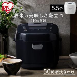 炊飯器 5合 IH アイリスオーヤマ IH炊飯器 5.5合 RC-IE50-B(あすつく)