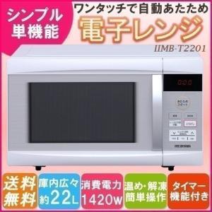 電子レンジ レンジ 単機能電子レンジ 単機能 22L ヘルツフリー 自動あたため 簡単 タイマー あたため 加熱 解凍 ターンテーブル IMB-T2201(あすつく)|bestexcel