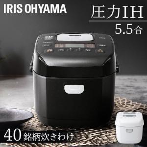 炊飯器 5合 IH 5.5合 圧力 圧力IH 圧力IH炊飯器...