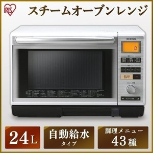 電子レンジ オーブン オーブンレンジ スチーム スチームオーブンレンジ 加熱水蒸気 安い アイリスオーヤマ フラット 一人暮らし 24L MS-2402|bestexcel