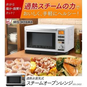 電子レンジ オーブン オーブンレンジ スチーム スチームオーブンレンジ 加熱水蒸気 安い アイリスオーヤマ フラット 一人暮らし 24L MS-2402|bestexcel|02