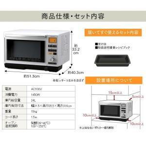 電子レンジ オーブン オーブンレンジ スチーム スチームオーブンレンジ 加熱水蒸気 安い アイリスオーヤマ フラット 一人暮らし 24L MS-2402|bestexcel|11