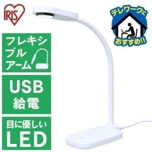 デスクライト LED LDL-201 アイリスオーヤマ 学習机 目に優しい LEDデスクライト LE...