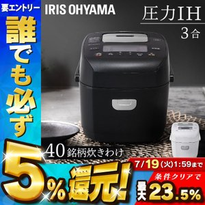 圧力IH炊飯器 炊飯器 3合 圧力IH炊飯ジャー 3合炊き ...