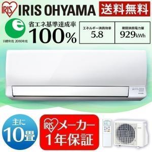 エアコン 10畳 最安値 省エネ アイリスオーヤマ 10畳用 IRA-2802A 2.8kW(ast)|bestexcel
