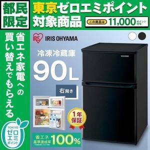 冷蔵庫 一人暮らし 安い 一人暮らし用 2ドア 新品 右開き 90L アイリスオーヤマ