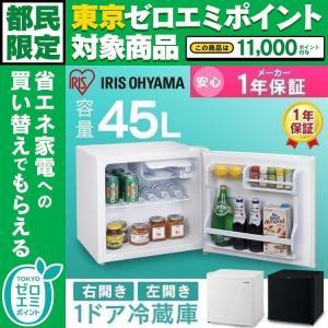 冷蔵庫 一人暮らし 小型冷蔵庫 1ドア ミニ冷蔵庫 新品 一人暮らし用 45L  アイリスオーヤマ ...