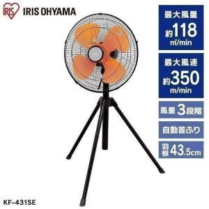 扇風機 工業扇風機 工業用扇風機 三脚型 KF-431SE ...