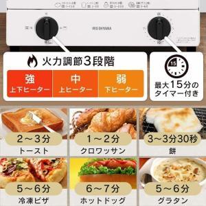 オーブントースター アイリスオーヤマ トースター おしゃれ レトロ 4枚 EOT-012-W(ast)|bestexcel|05