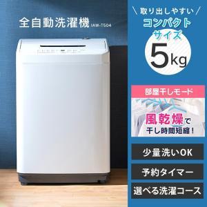 洗濯機 一人暮らし 5kg 全自動洗濯機 縦型 えりそでクリップ IAW-T501 アイリスオーヤマ 単身 5.0kg シンプル|bestexcel|02