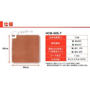 ホットマット ホットカーペット 電気マット 暖房 オフィス 足元 あたたか 温度調節 HCM-60S-T 60×60cm ブラウン アイリスオーヤマ|bestexcel|06