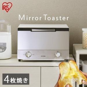 トースター オーブントースター 一人暮らし 新生活 おしゃれ シンプル ミラー ミラー調 インテリア タイマー 4枚 トースト ピザ アイリスオーヤマ MOT-013-W|bestexcel