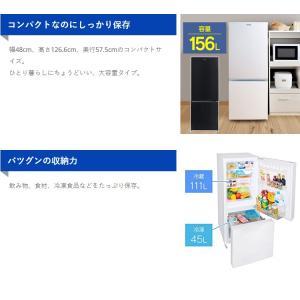 冷蔵庫 一人暮らし ミニサイズ おしゃれ 2ドア 冷凍 冷蔵 ノンフロン冷凍冷蔵庫 156L コンパクト AF156-WE アイリスオーヤマ|bestexcel|02