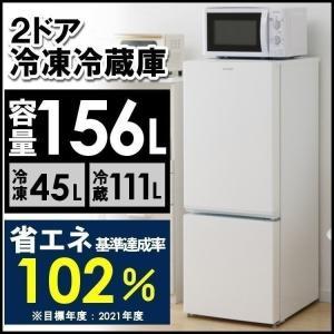 冷蔵庫 一人暮らし ミニサイズ おしゃれ 2ドア 冷凍 冷蔵 ノンフロン冷凍冷蔵庫 156L コンパクト AF156-WE NRSD-16A-B アイリスオーヤマ ゼロエミポイント対象 bestexcel 16