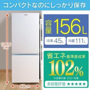 冷蔵庫 一人暮らし ミニサイズ おしゃれ 2ドア 冷凍 冷蔵 ノンフロン冷凍冷蔵庫 156L コンパクト AF156-WE NRSD-16A-B アイリスオーヤマ ゼロエミポイント対象 bestexcel 10