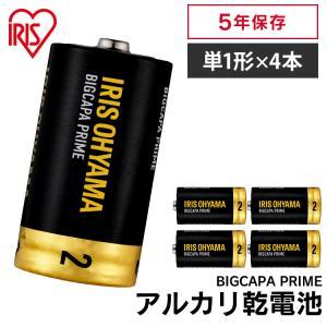 アルカリ乾電池 BIGCAPA PRIME 単2形 4本パック LR14BP/4P アイリスオーヤマ|bestexcel
