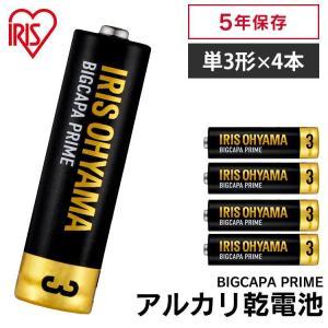 アルカリ乾電池 BIGCAPA PRIME 単3形 4本パック LR6BP/4P アイリスオーヤマ|bestexcel