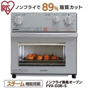 オーブン ノンフライ熱風オーブン FVX-D3B-S アイリ...